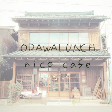 ODAWALUNCH – vol.3 ~nico cafe~