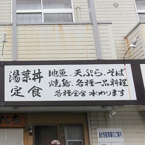 ハンモック専門店がオススメする小田原ランチ 食事処あだち
