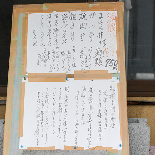 ハンモック専門店がオススメする小田原ランチ 食事処あだち ランチメニュー