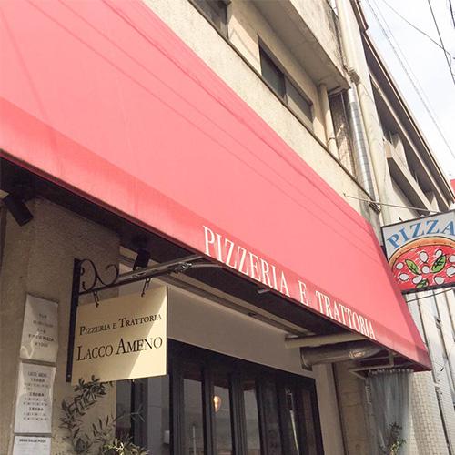 ハンモック専門店遊びオススメの小田原ランチ、本格ピザLACCO AMENO