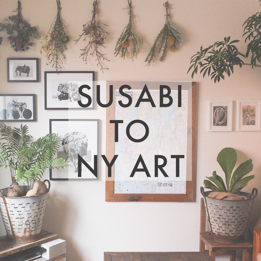 NY ART 絵のある暮らし