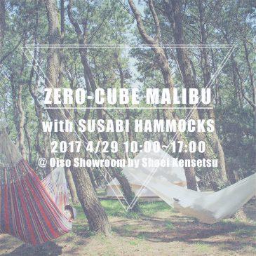 ハンモック試乗イベント@大磯町ZERO-CUBE MALIBU見学会