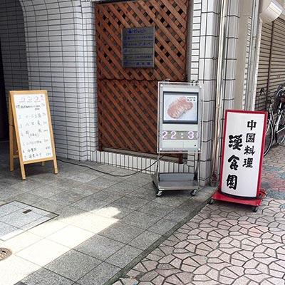 小田原ランチ