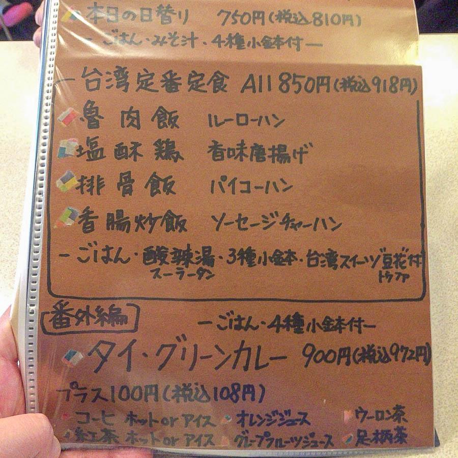 ハンモック専門店すさびオススメの小田原ランチ-縁泉