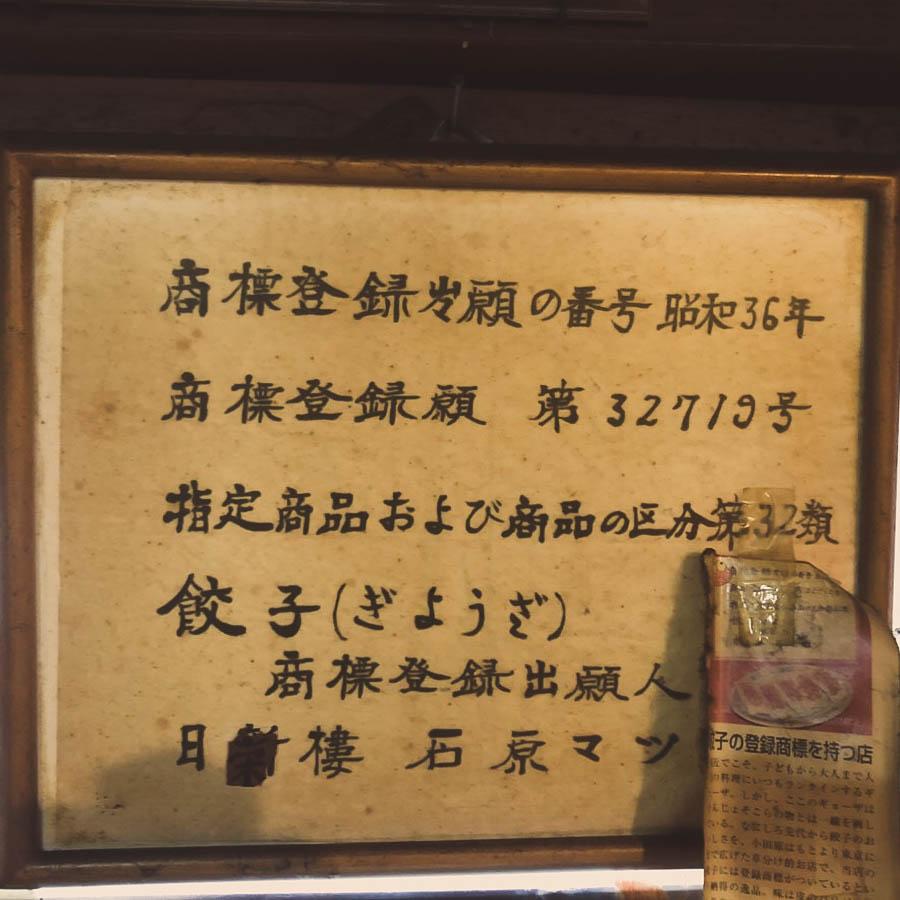 小田原の老舗中華・日英楼
