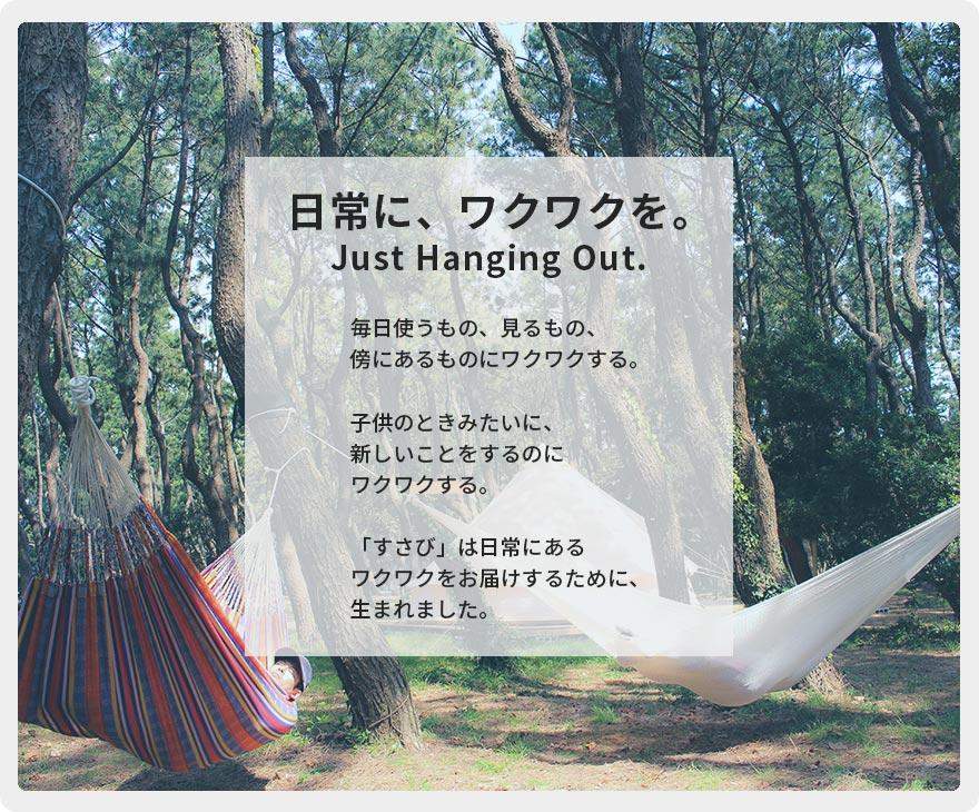 ハンモック・ハンモックチェア専門店遊び(すさび)