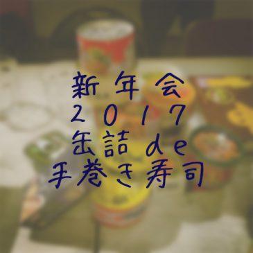 2017年新年会!缶詰 de 手巻き寿司