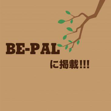 アウトドア&キャンプのナンバーワン情報コミュニティ『BE-PAL』に掲載!