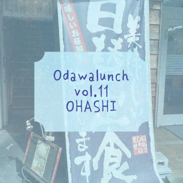 Odawalunch vol.11 ~OHASHI(オハシ)~