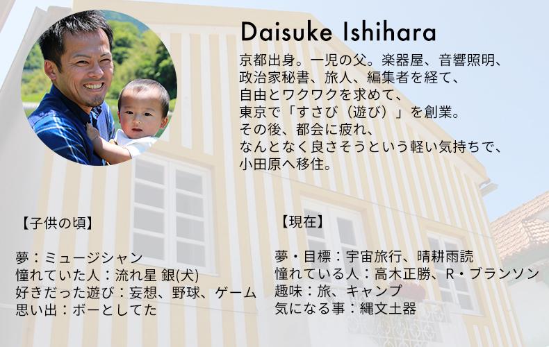 すさび株式会社スタッフ紹介 Daisuke Ishihara