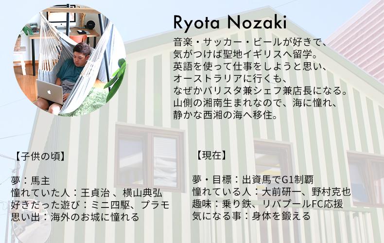 すさび株式会社スタッフ紹介 Ryoya Nozaki
