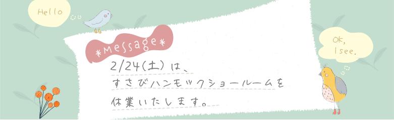 ショールーム休業のお知らせ/2月24日(土)