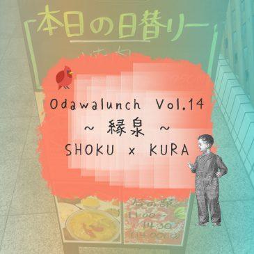 Odawalunch Vol.14 ~ 縁泉 ~ 台湾料理