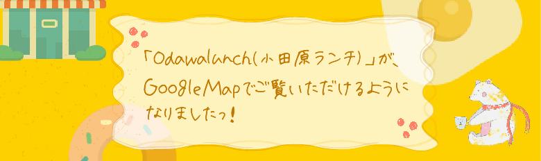 小田原のランチはおまかせ!OdawalunchがGoogleMapでご覧いただけます!!