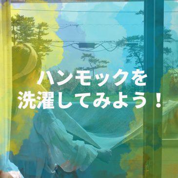 ハンモック × 洗濯 × 花粉症対策!?