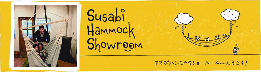 小田原市ハンモック専門店すさびハンモックショールーム試乗00008です。