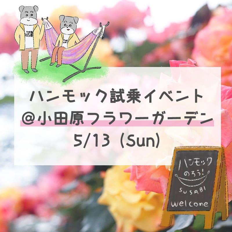 ハンモック試乗イベント@小田原フラワーガーデン
