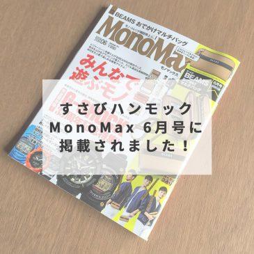 MonoMax 6月号の掲載されました!