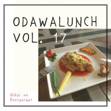 Odawalunch Vol.17 ~二階のレストラン~