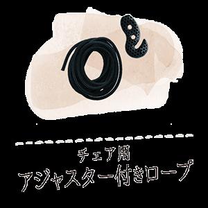ハンモックチェア用 アジャスター付きロープ