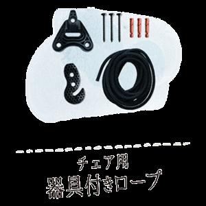 ハンモックチェア用器具付きロープ