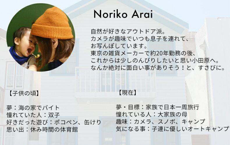 すさび株式会社スタッフ紹介 Noriko Arai