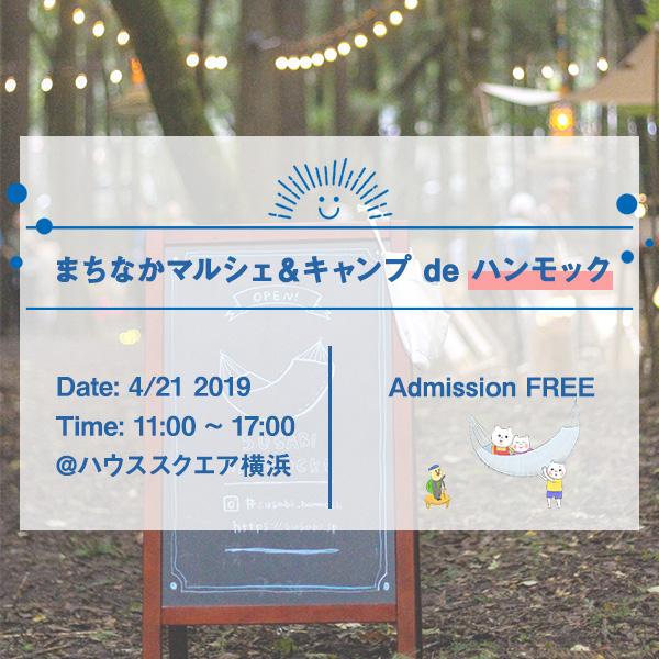 ハンモック試乗イベント@ハウススクエア横浜