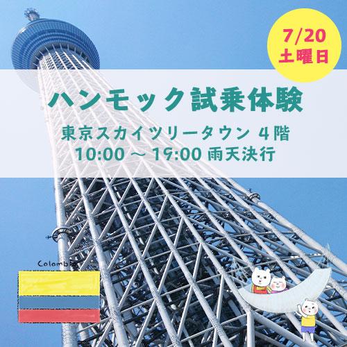 東京スカイツリー・ハンモック