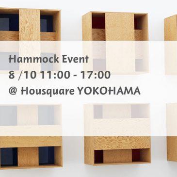 ハンモック試乗イベント@ハウスクエア横浜