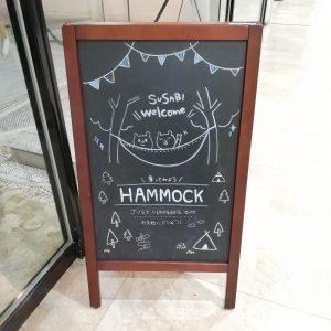 すさびハンモック