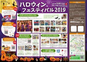 ハロウィンフェスティバル2019