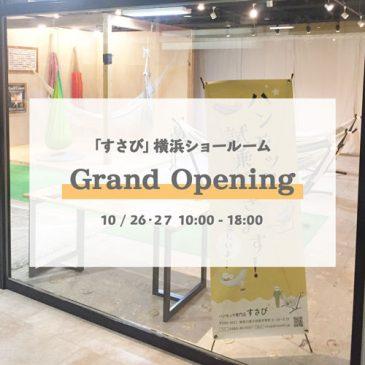 明日、グランドオープンです!