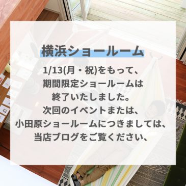 期間限定横浜ショールーム終了のお知らせ